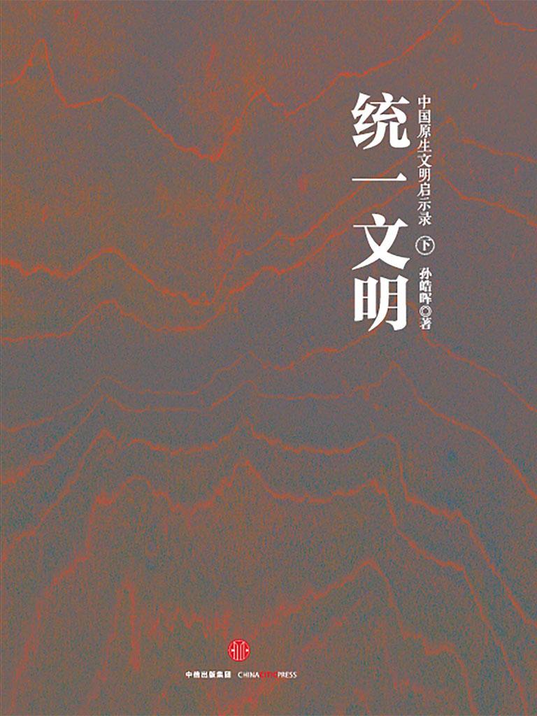中国原生文明启示录(中):文明爆炸