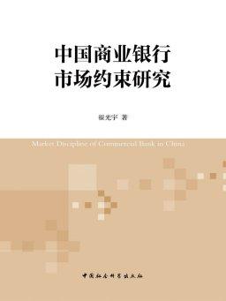 中国商业银行市场约束研究