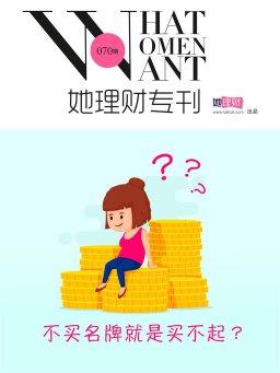 她理财专刊·不买名牌就是买不起?(第070期)