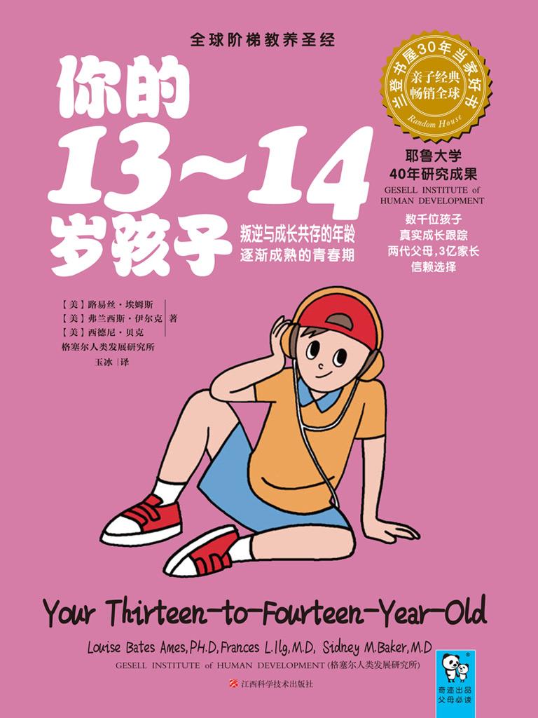 你的13-14岁孩子:叛逆与成长共存的年龄,逐渐成熟的青春期