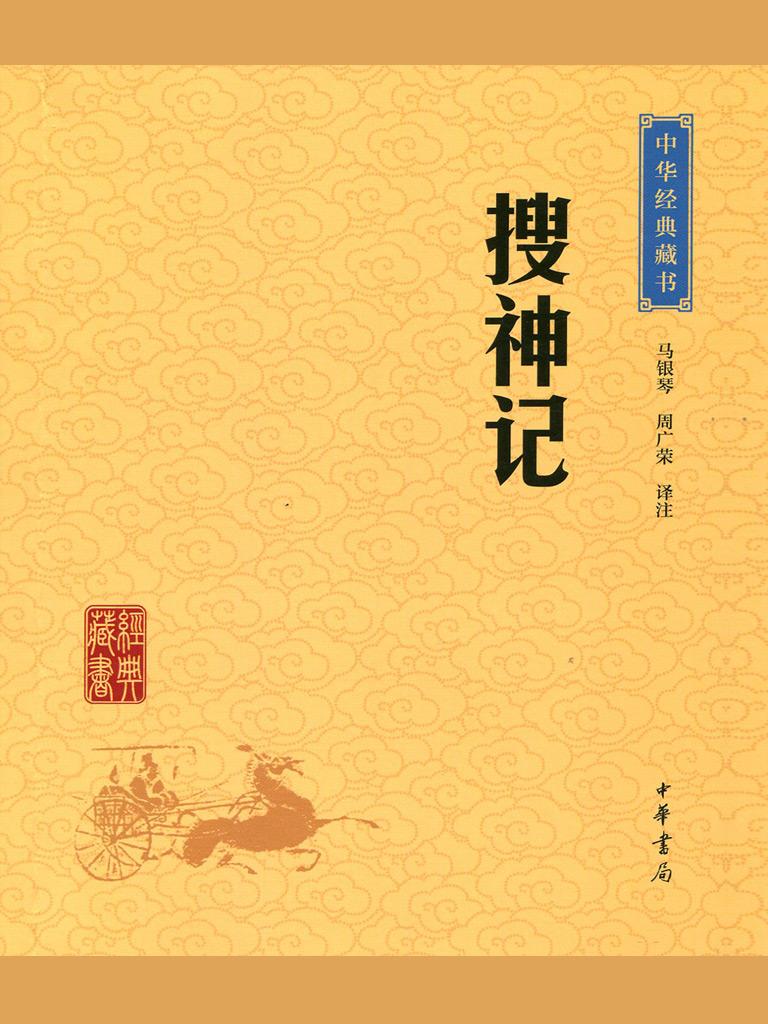 搜神记(中华经典藏书 升级版)