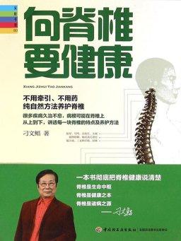 向脊椎要健康