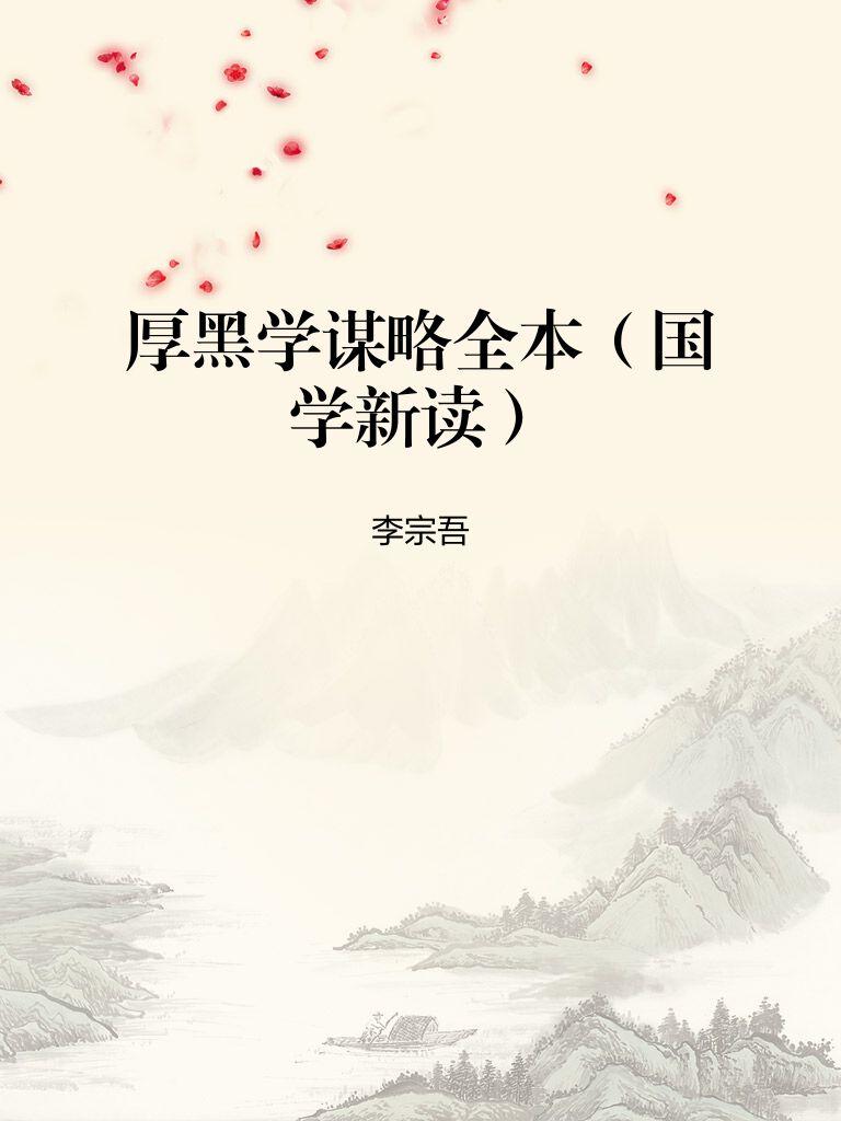 厚黑学谋略全本(国学新读)