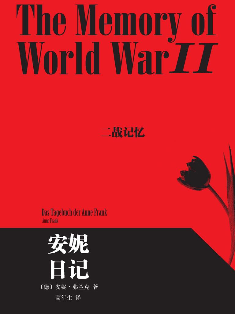 安妮日记(二战记忆)