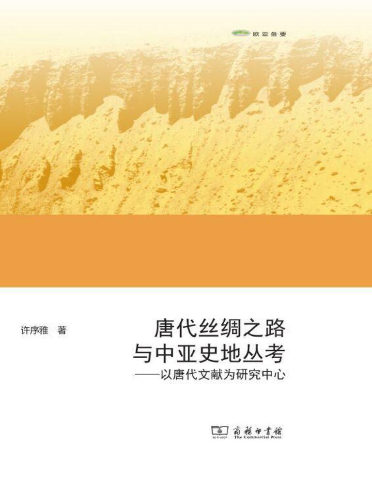 唐代丝绸之路与中亚史地研究