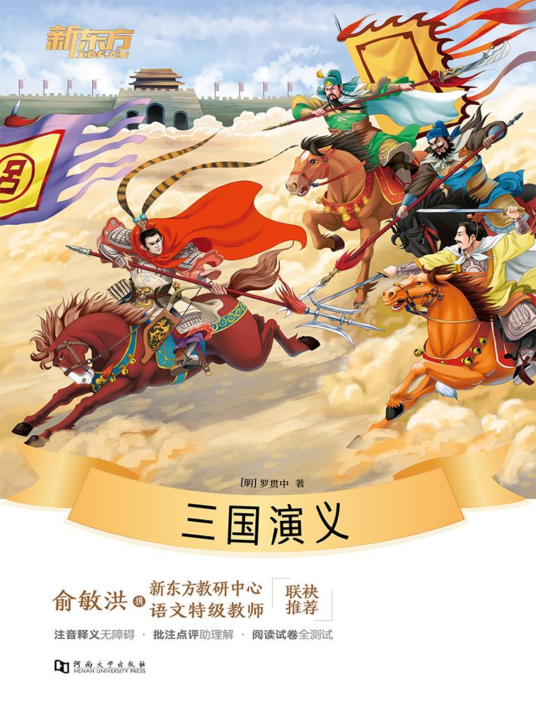 三国演义(新东方)
