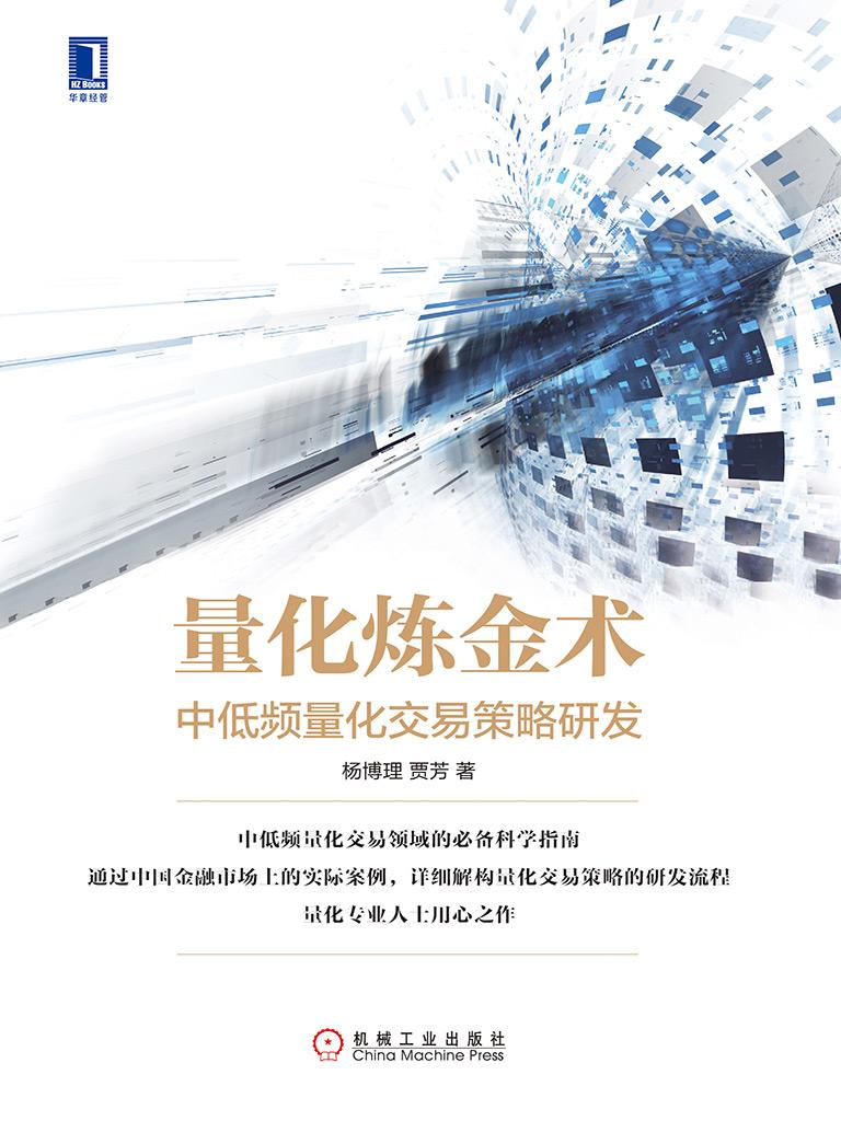 量化炼金术:中低频量化交易策略研发