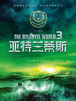 亚特兰蒂斯 3:美丽新世界
