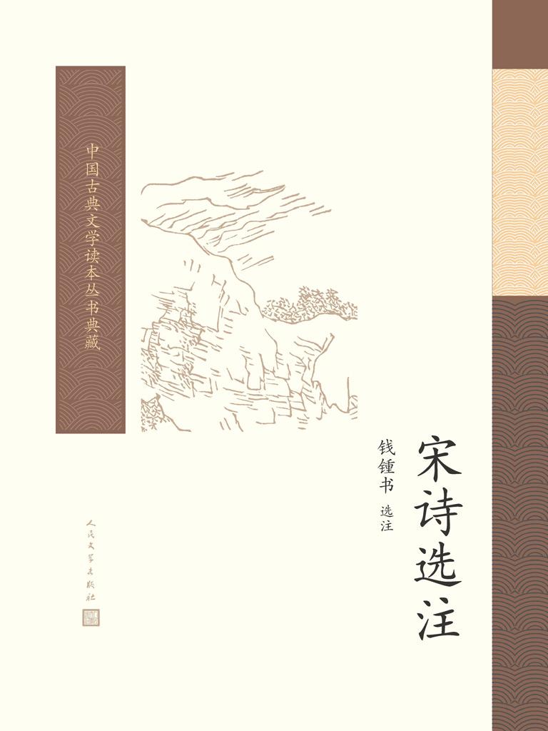 宋诗选注(中国古典文学读本丛书典藏)