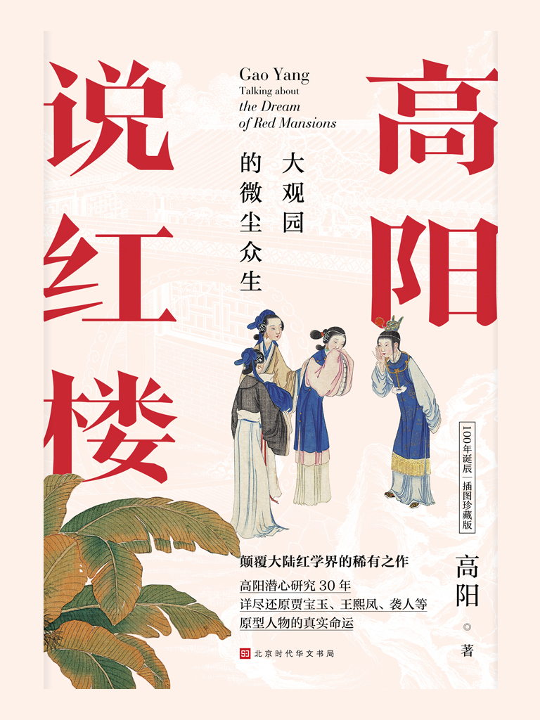 高阳说红楼(100年诞辰插图珍藏版)