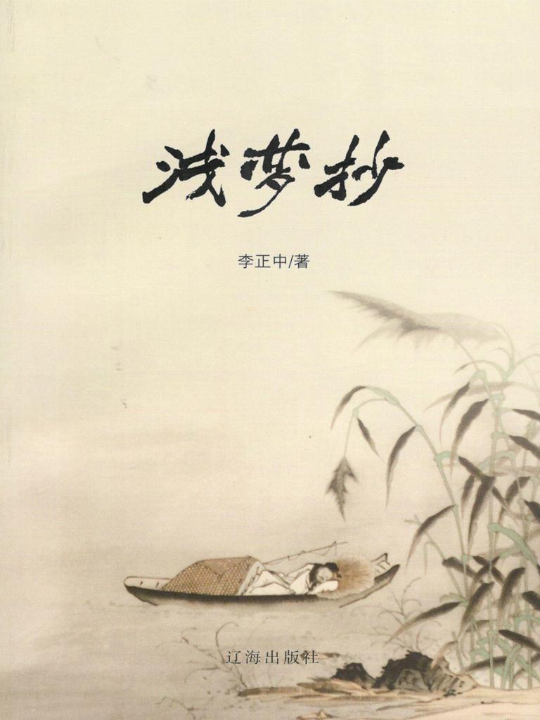 浅梦抄:梨花雪后酴醾雪,人在重帘浅梦中
