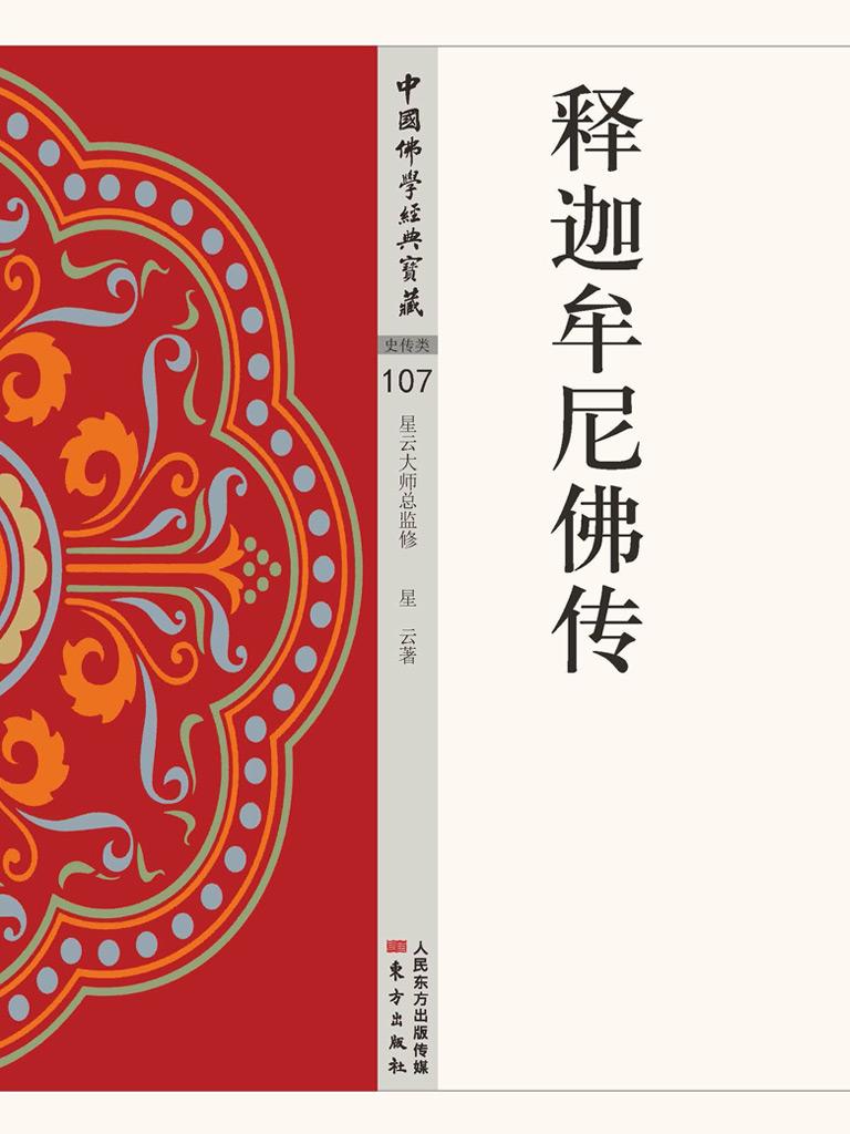 释迦牟尼佛传(中国佛学经典宝藏)