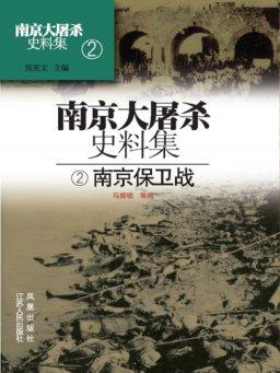 南京大屠杀史料集第二册:南京保卫战