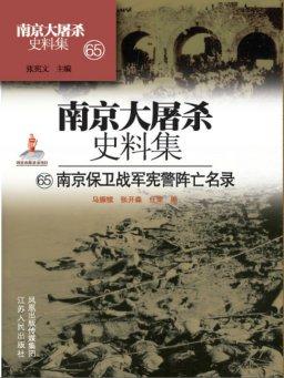 南京大屠杀史料集第六十五册:南京保卫战宪警阵亡名录