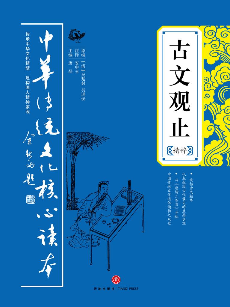 古文观止精粹(中华传统文化核心读本)