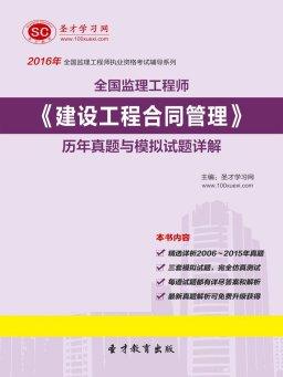 2016年监理工程师《建设工程合同管理》历年真题与模拟试题详解