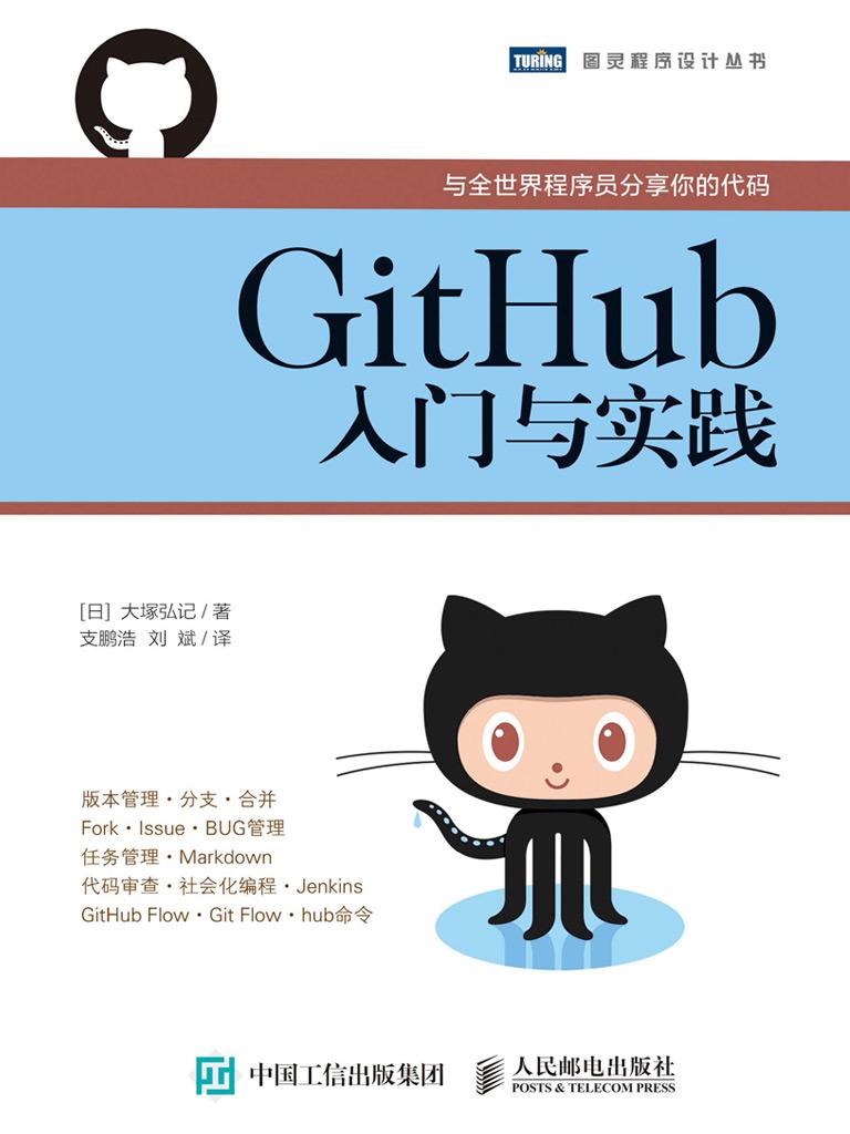 GitHub入門與實踐