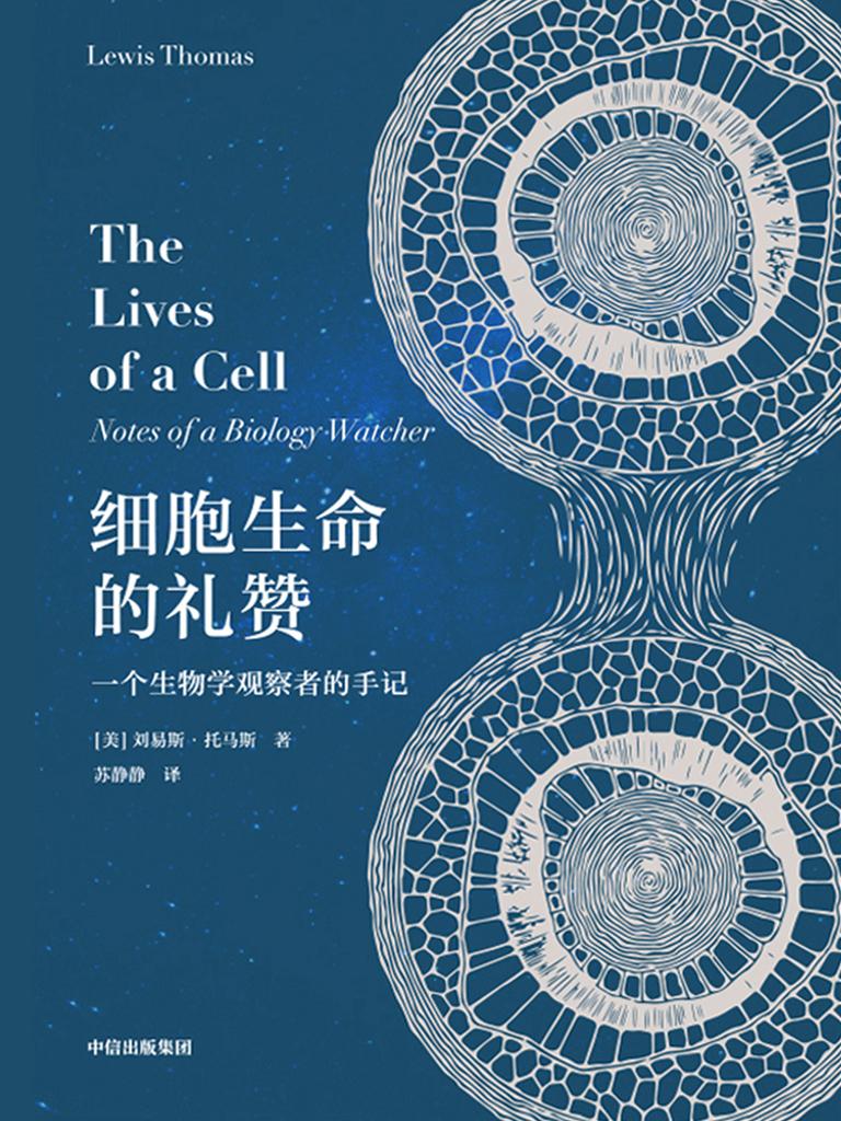 细胞生命的礼赞:一个生物学观察者的手记