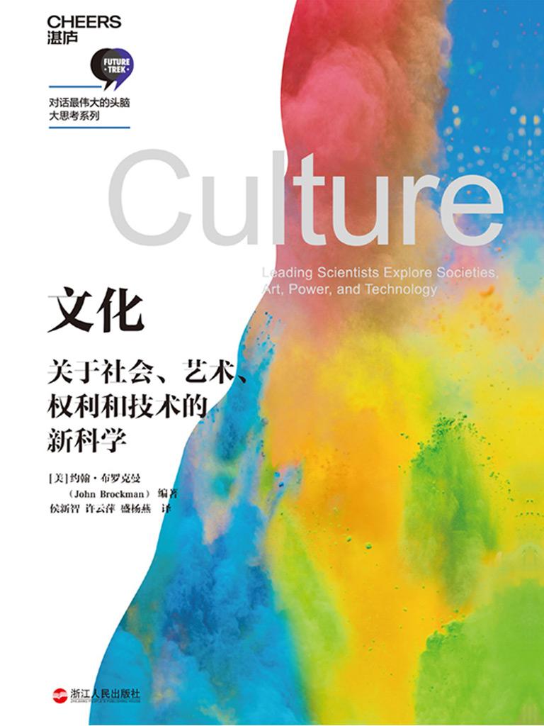 文化:关于社会、艺术、权利和技术的新科学