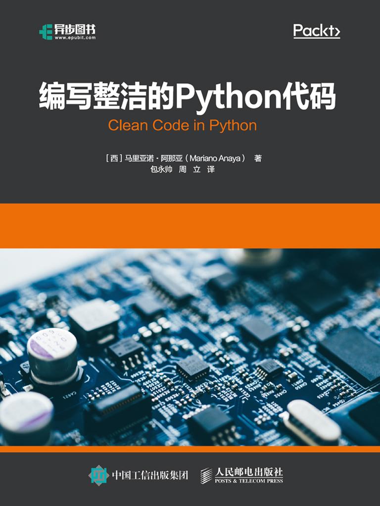 编写整洁的Python代码