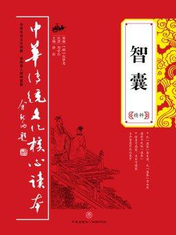 智囊精粹(中华传统文化核心读本)