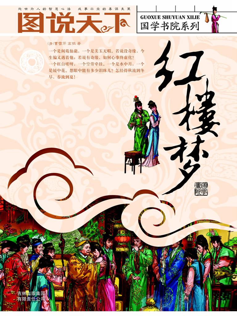 红楼梦(图说天下·国学书院系列)