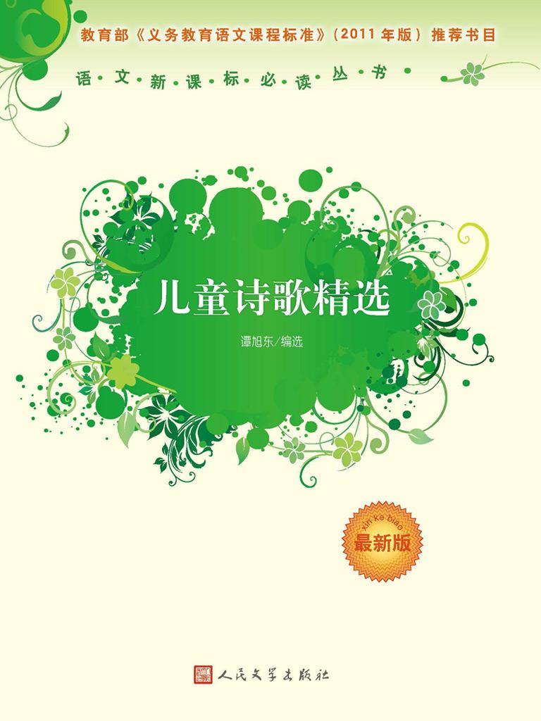 儿童诗歌精选(语文新课标必读丛书最新版)