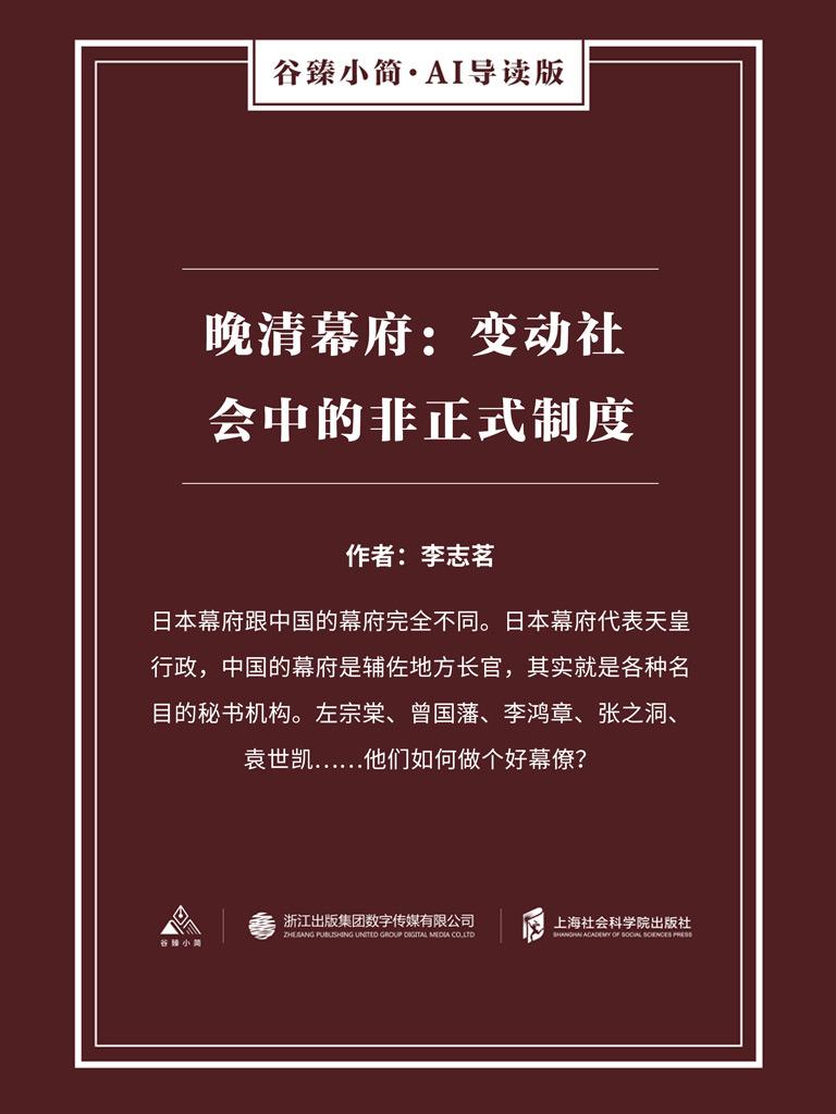 晚清幕府:变动社会娱乐中的彩票非正式制度(谷臻小简·AI导读版)