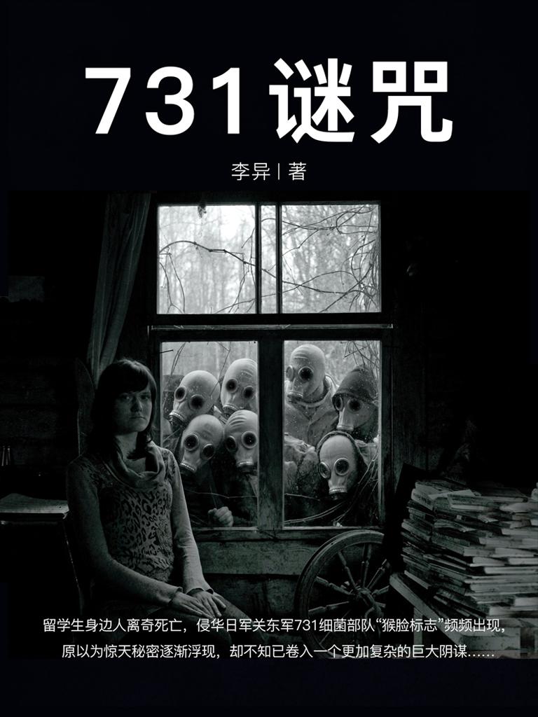 731谜咒(李异著)