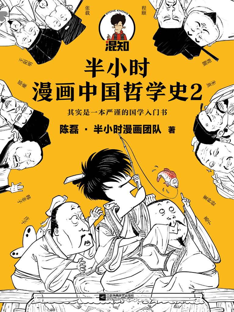 半小时漫画中国哲学史 2