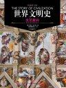 世界文明史 5:文艺复兴