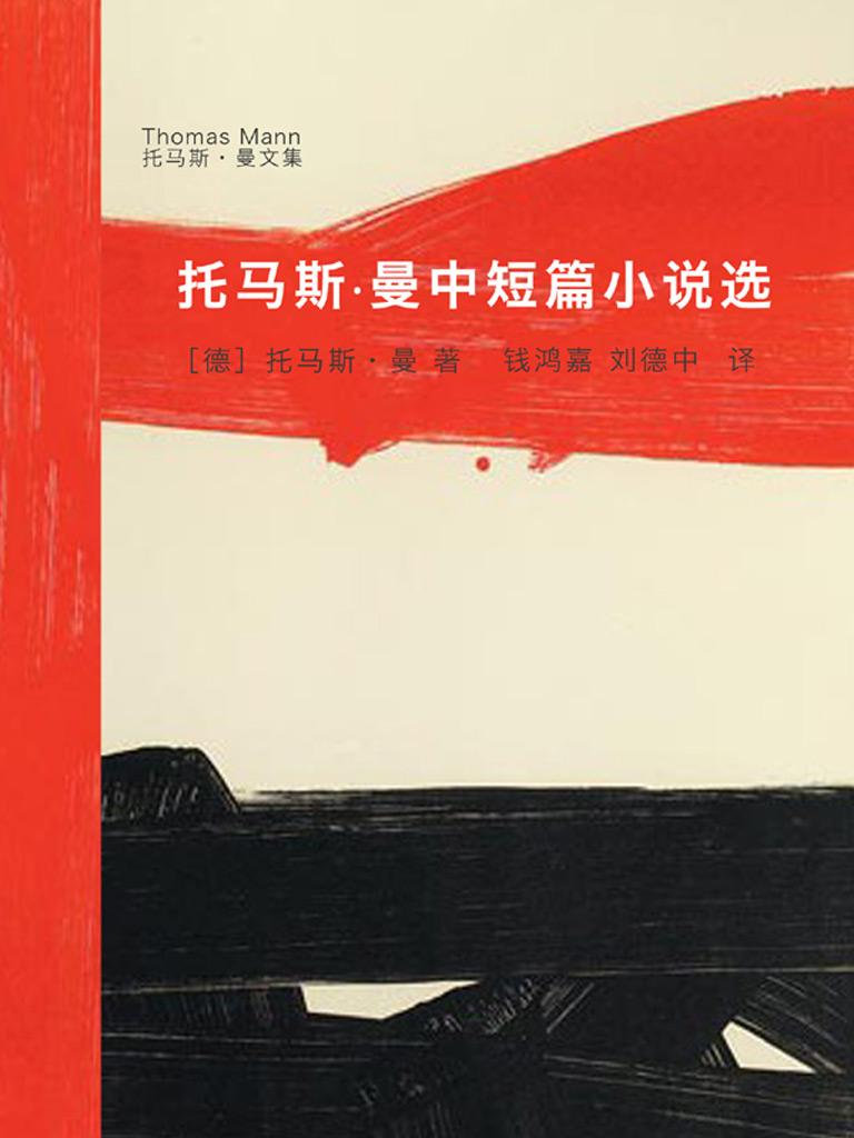 中短篇小说选(托马斯·曼文集)