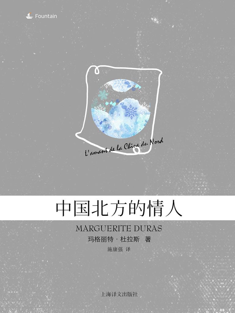中国北方的情人(玛格丽特·杜拉斯电子书系列)