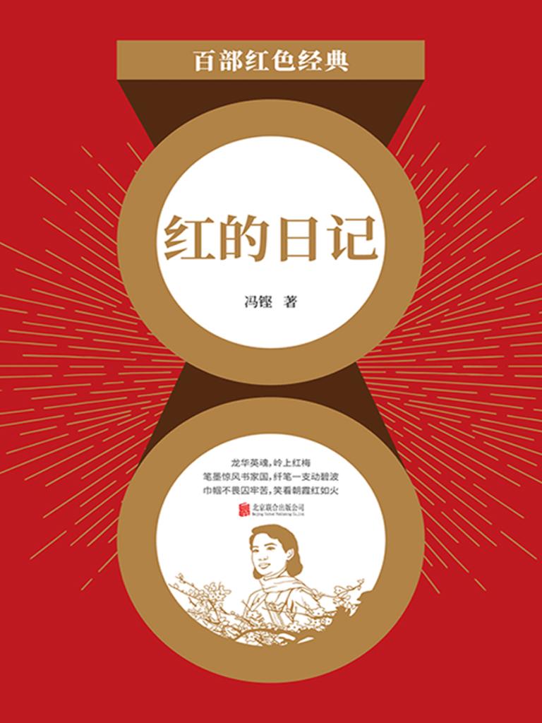 红的日记(百部红色经典)