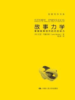 故事力学:掌握故事创作的内在动力