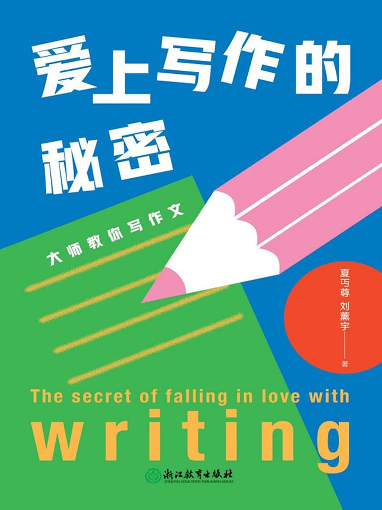 爱上写作的秘密:大师教你写作文
