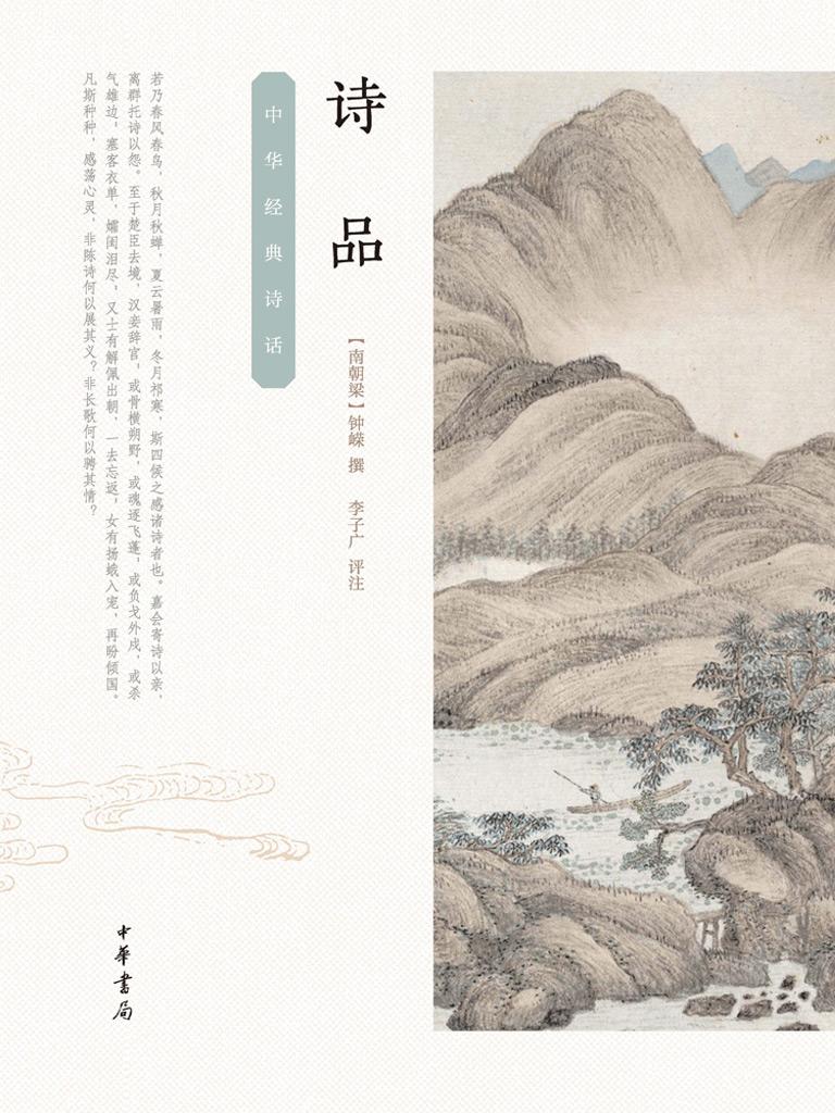 诗品(中华经典诗话)