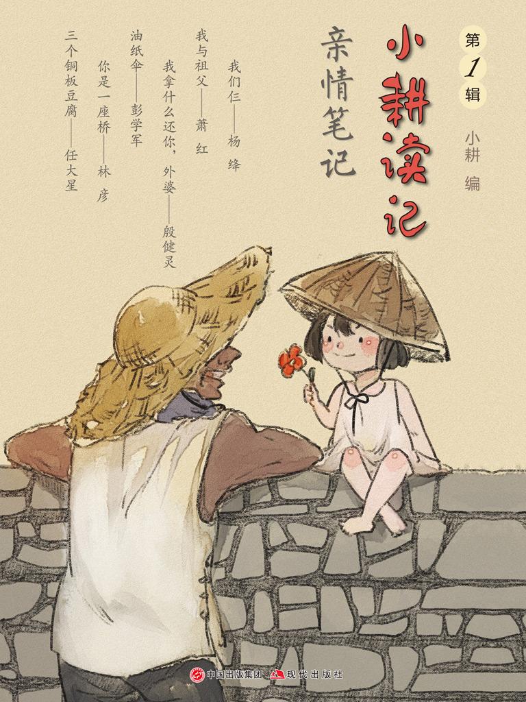 小耕读记:亲情笔记(第1辑)