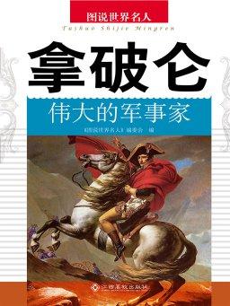 拿破仑:伟大的军事家