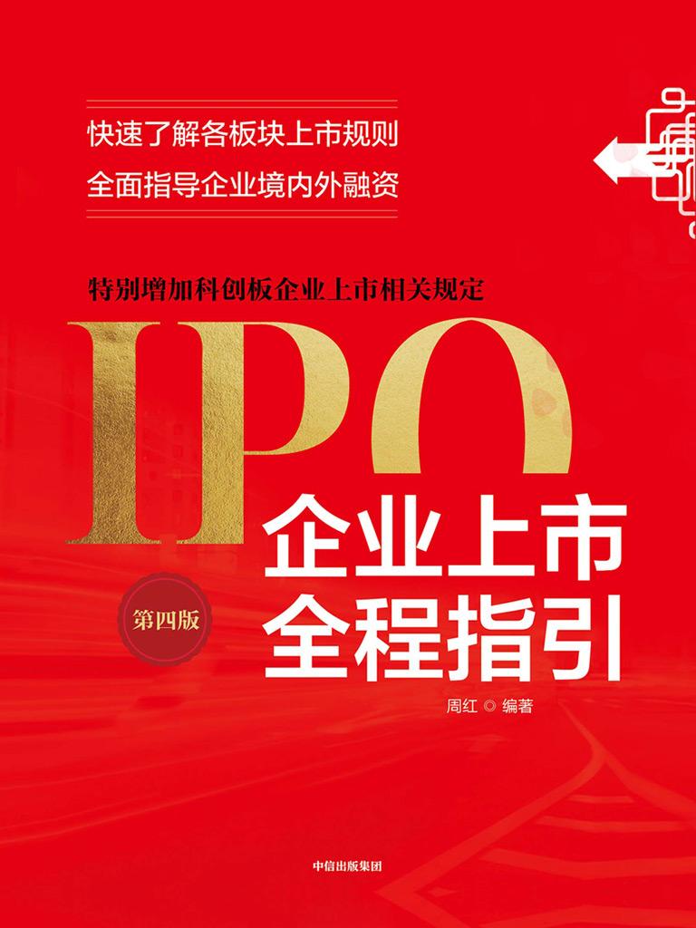 企業上市全程指引(第四版)