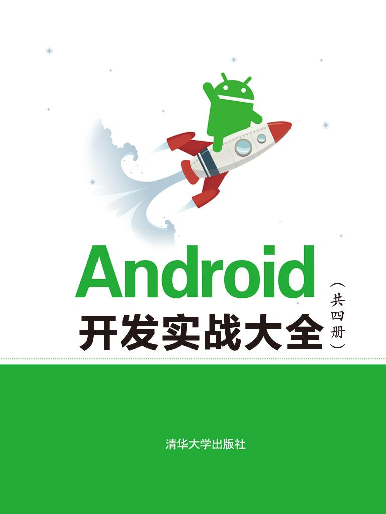 Android开发实战大全(共四册)