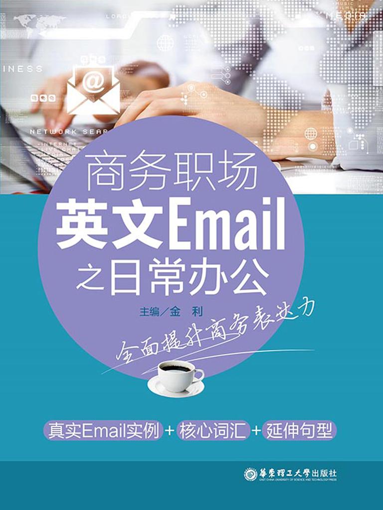 商务职场英文邮件:日常办公篇