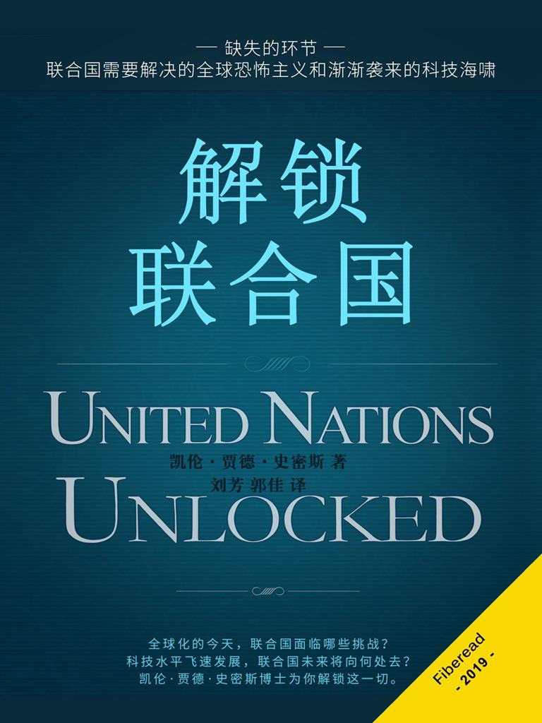 解锁联合国