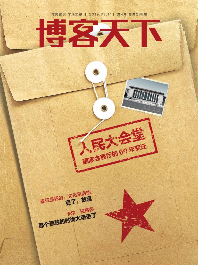 博客天下(2019年第4期)