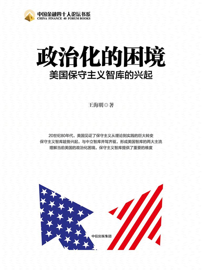 政治化的困境:美国保守主义智库的兴起(中国金融四十人论坛书系)