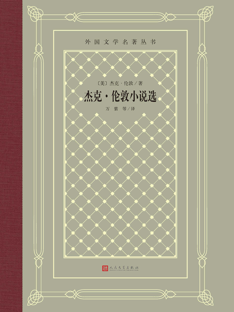 杰克·伦敦小说选(外国文学名著丛书)