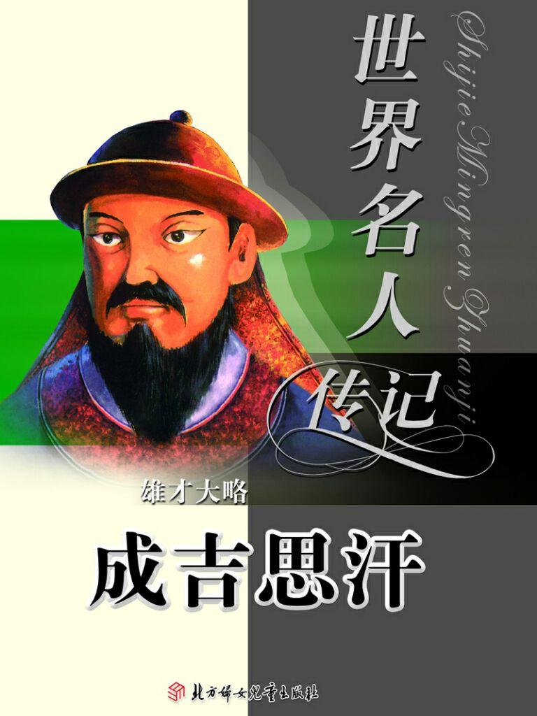 世界名人传记:成吉思汗