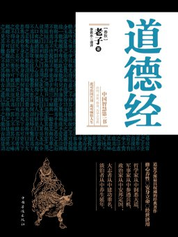 道德经(李若水 译评)