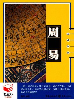 周易(图说天下·国学书院系列)