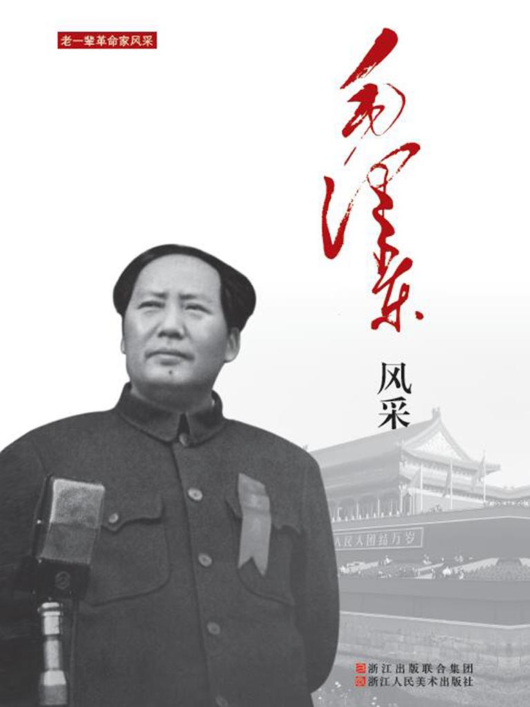 毛泽东风采(老一辈革命家风采)